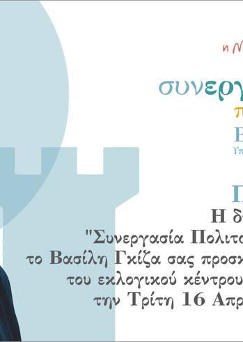 """Εγκαίνια Εκλογικού Κέντρου """"Συνεργασίας Πολιτών"""""""