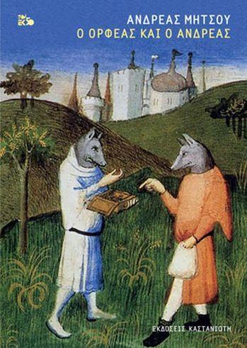 """Παρουσίαση βιβλίου """"Ο Ορφέας και ο Ανδρέας"""" στο Πολύεδρο"""