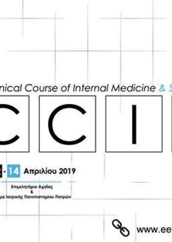 5o CCIMS - Kλινικό Σεμινάριο Παθολογίας και Χειρουργικής στο Επιμελητήριο Αχαΐας