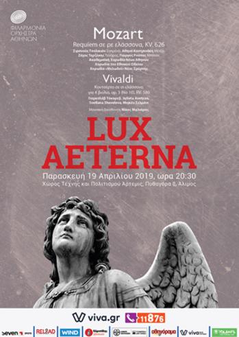 """Lux aeterna"" στον Χώρο Τέχνης και Πολιτισμού «Άρτεμις»"