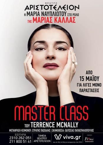Master Class στο Θέατρο Αριστοτέλειον