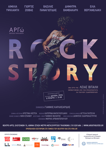 """Rock Story"" στο Θέατρο Αργώ"