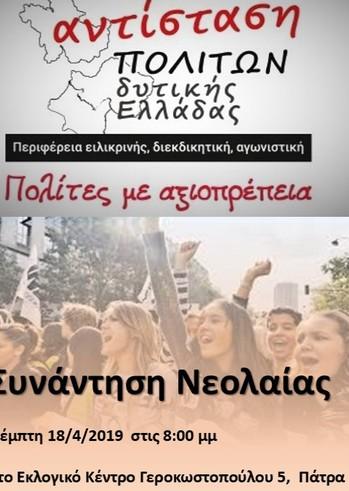 Συνάντηση Νεολαίας στην Αντίσταση Πολιτών Δυτικής Ελλάδας