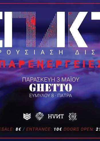 ΕΠΛΚΤ live στο Ghetto