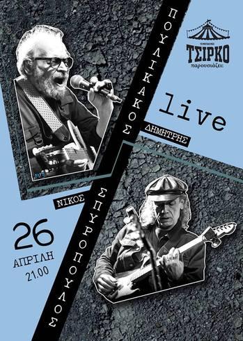 Πουλικάκος - Σπυρόπουλος live στο Μεγάλο μας Τσίρκο