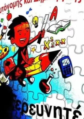 """Δράσεις στο Κέντρο Αυτόνομης και Δημιουργικής Μάθησης """"Εξερευνητές"""""""