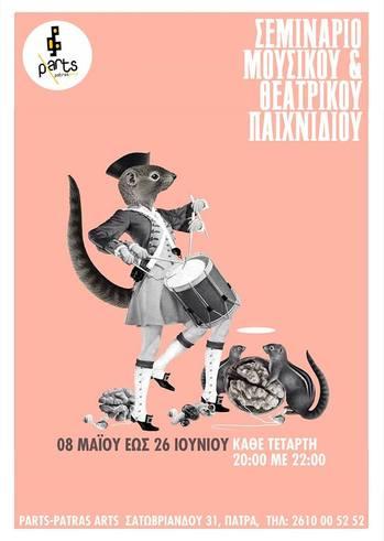 Σεμινάριο μουσικού και θεατρικού παιχνιδιού στο Parts - Patras Arts