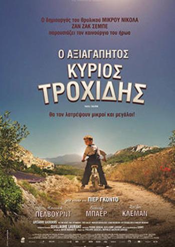 """Προβολή Ταινίας """"Ο Αξιαγάπητος Κύριος Τροχίδης"""" στο Πάνθεον"""