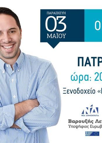 Ομιλία υποψήφιου ευρωβουλευτή Λευτέρη Βαρουξή στο Ξενοδοχείο Βυζαντινό