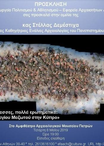 """""""Ένα πλοίο, δύο θάλασσες, πολλά ερωτηματικά"""" στο Αρχαιολογικό Μουσείο Πατρών"""