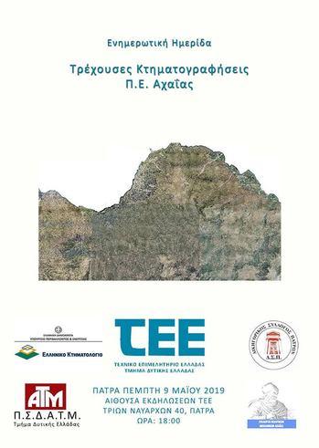 Τρέχουσες Κτηματογραφήσεις στην Π.Ε. Αχαΐας στο Τεχνικό Επιμελητήριο Ελλάδας