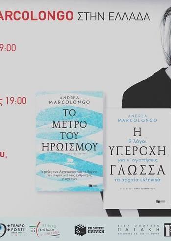 Συζήτηση με την Andrea Marcolongo στο Discover Bookstore