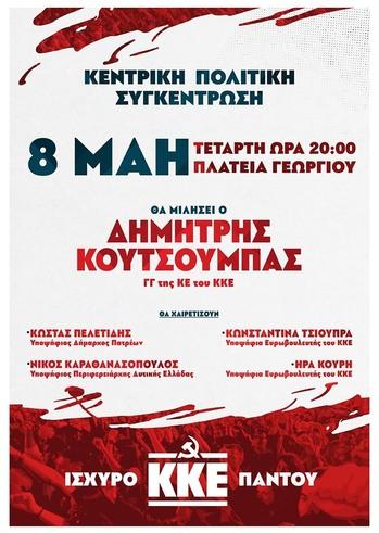 Κεντρική Πολιτική Εκδήλωση - Ισχυρό ΚΚΕ παντού στην πλατεία Γεωργίου