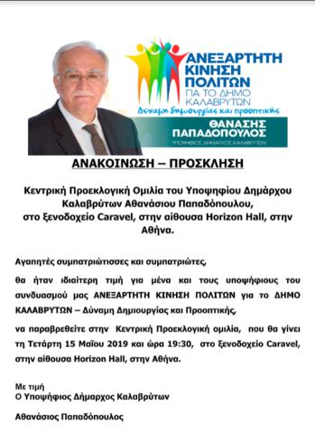 Κεντρική Προεκλογική Ομιλία του Υποψηφίου Δημάρχου Καλαβρύτων Αθανάσιου Παπαδόπουλου, στο ξενοδοχείο Caravel