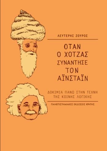 Παρουσίαση βιβλίου «Όταν ο Χότζας συνάντησε τον Αϊνστάιν» στο Δόντι