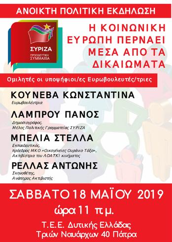 Εκδήλωση της Εκλογικής Επιτροπής ΣΥΡΙΖΑ στο ΤΕΕ