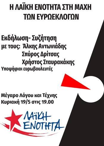 Eκδήλωση Λαϊκής Ενότητας στο Μέγαρο Λόγου και Τέχνης