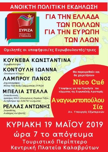 """""""Για την Ελλάδα των Πολλών - Για την Ευρώπη των Λαών"""" στο Τουριστικό Περίπτερο Καλαβρύτων"""