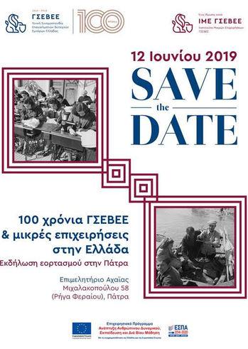 """""""100 χρόνια ΓΣΕΒΕΕ & μικρές επιχειρήσεις στην Ελλάδα"""" στο Επιμελητήριο Αχαΐας"""