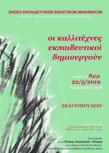 """""""Οι Καλλιτέχνες Εκπαιδευτικοί Δημιουργούν"""" στο Σκαγιοπούλειο"""