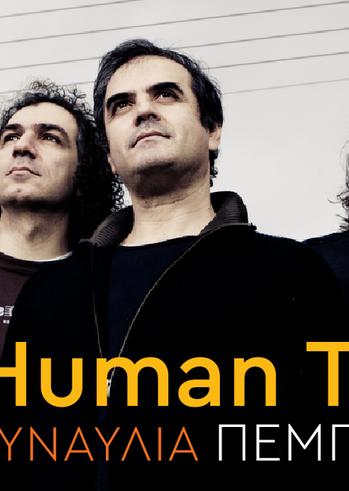 """Ανοικτή γιορτή του """"σπιράλ"""" - Συναυλία των Human Touch στην πλατεία Santa Rosa"""