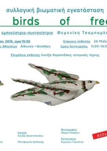 """""""Τα Πουλιά της Ελευθερίας"""" στην Τεχνόπολη"""