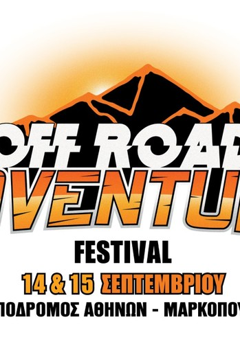 2ο Offroad Adventure Festival στον Ιππόδρομο Αθηνών - Μαρκόπουλου