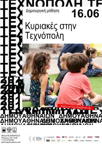 Birthday party στην Τεχνόπολη