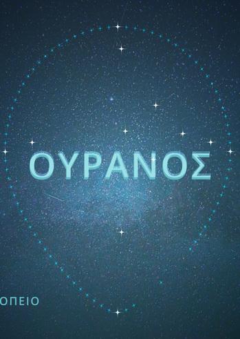 Ουρανός - Βραδιά στο Αστεροσκοπείο Αθηνών