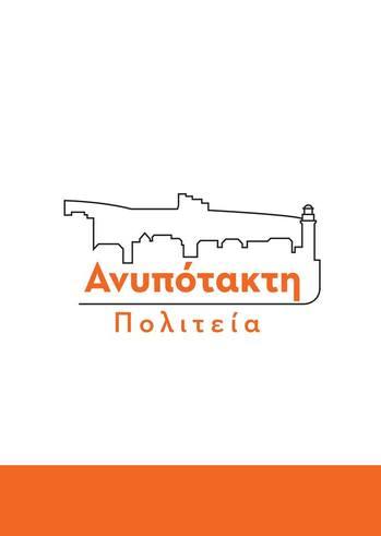 Η Ανυπότακτη Πολιτεία στη νέα θητεία στο Τεχνικό Επιμελητήριο Ελλάδας