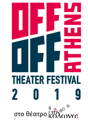 Off Off Theater Festival Athens στο επί Κολωνώ