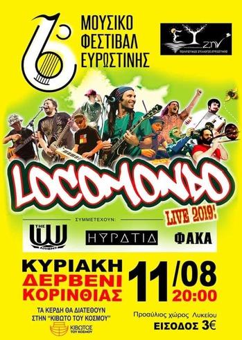 """6ο Μουσικό Φεστιβάλ Ευρωστίνης """"ΕΥ ΖΗΝ"""" στο Δερβένι Κορινθίας"""