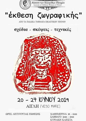 Έκθεση Παιδικών Τμημάτων Εικαστικών Τεχνών Λυκείου των Ελληνίδων στην Αίθουσα Αίγλη