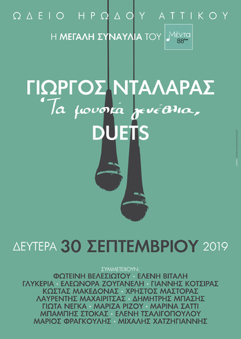 """Γιώργος Νταλάρας: Τα Μουσικά Γενέθλια """"DUETS"""" στο Ηρώδειο"""
