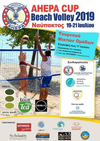 Ahepa Cup Beach Volley στη Ναύπακτο