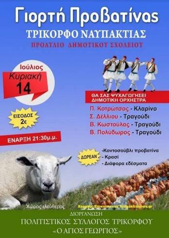 2η Γιορτή Προβατίνας στο Τρίκορφο Ναυπακτίας