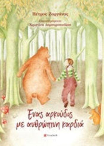Παρουσίαση Βιβλίου «Ένας αρκούδος με ανθρώπινη καρδιά» στη Δημοτική Βιβλιοθήκη