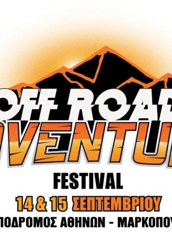 2ο Off-Road Adventure Festival στον Ιππόδρομο Αθηνών