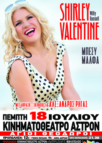 """Shirley Valentine"" στο Κινηματοθέατρο Άστρον"