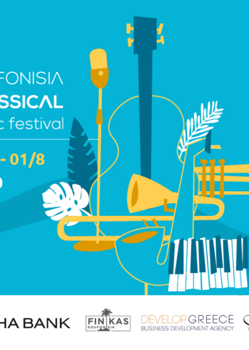 4ο Φεστιβάλ Κλασικής Μουσικής Κουφονησίων