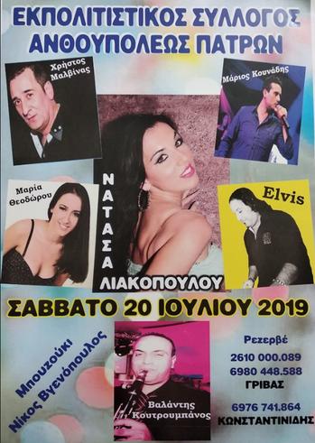 Τριήμερο Εορταστικών Εκδηλώσεων 2019 στην Ανθούπολη
