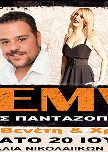 Σπύρος Πανταζόπουλος & Άντα Βενέτυ στο Remvi Pool Bar