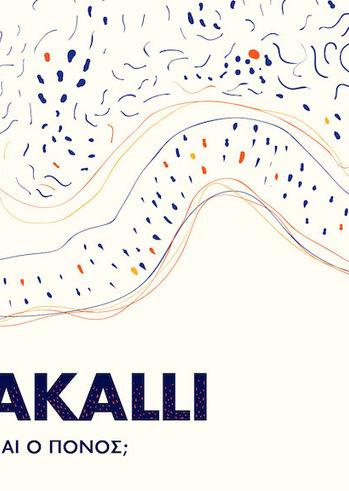 Έκθεση Brostakalli at TAF the Αrt Foundation