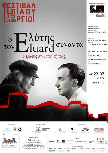 """""""Ο Ελύτης Συναντά τον Ελυάρ"""" στο Φεστιβάλ Επταπυργίου"""