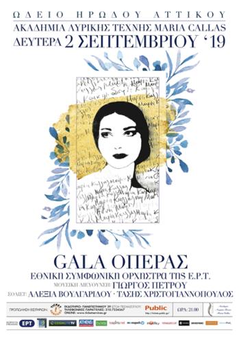 Gala Όπερας στο Ωδείο Ηρώδου Αττικού