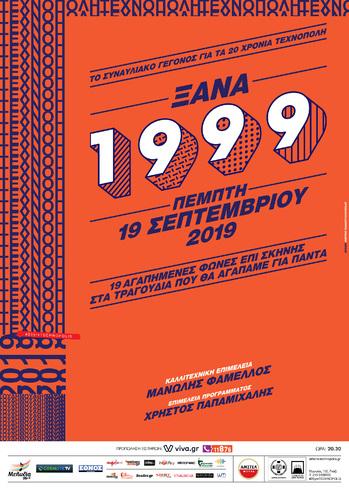 """""""ΞΑΝΑ 1999"""" στην Τεχνόπολη"""