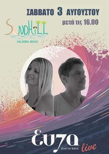 Oι Ευ7α live at Sandhill