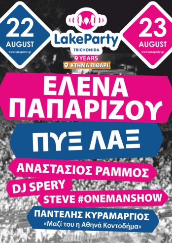 Lake Party 2019 στο Κτήμα Πιθάρι