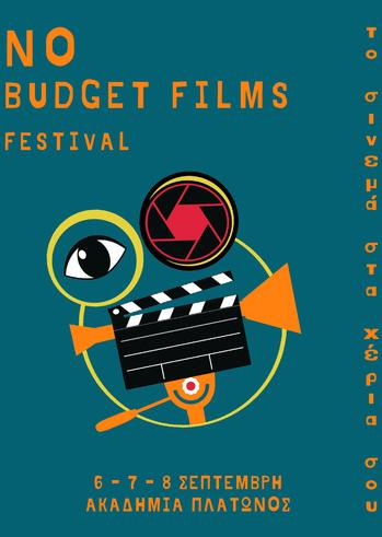 """""""Νο Budget Films Festival"""" στην Ακαδημία Πλάτωνος"""