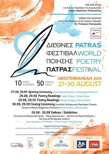 2ο Διεθνές Φεστιβάλ Ποίησης στην Πάτρα